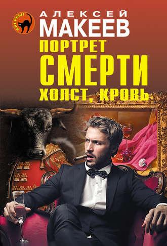 Алексей Макеев, Портрет смерти. Холст, кровь