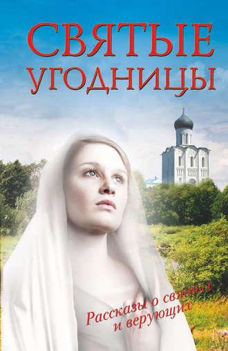 Людмила Морозова, Святые угодницы