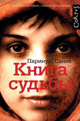 Паринуш Сание, Книга судьбы