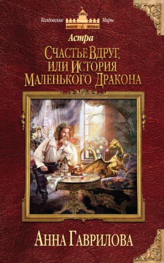 Анна Гаврилова, Астра. Счастье вдруг, или История маленького дракона