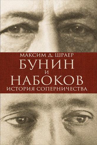 Максим Шраер, Бунин и Набоков. История соперничества