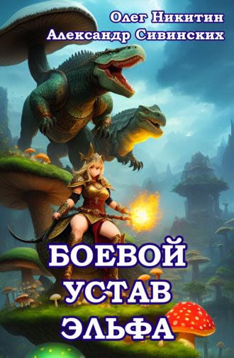 Александр Сивинских, Александр Сивинских, Боевой устав эльфа