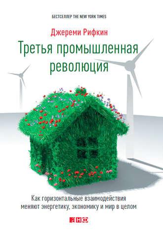 Джереми Рифкин, Третья промышленная революция. Как горизонтальные взаимодействия меняют энергетику, экономику и мир в целом