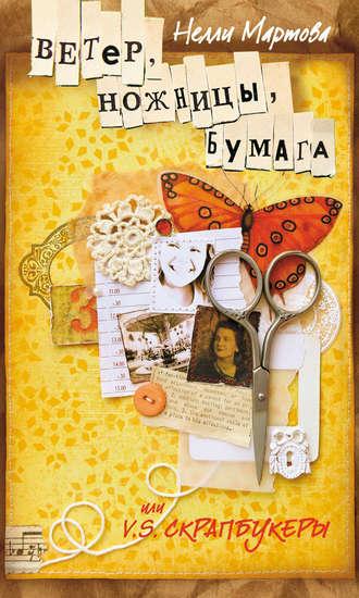 Нелли Мартова, Ветер, ножницы, бумага, или V. S. скрапбукеры
