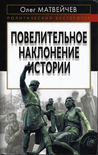 Олег Матвейчев, Повелительное наклонение истории