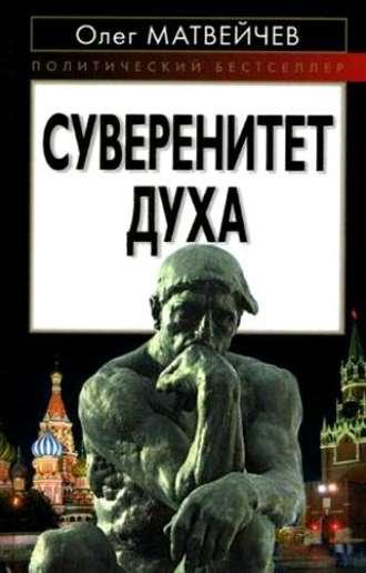 Олег Матвейчев, Суверенитет духа