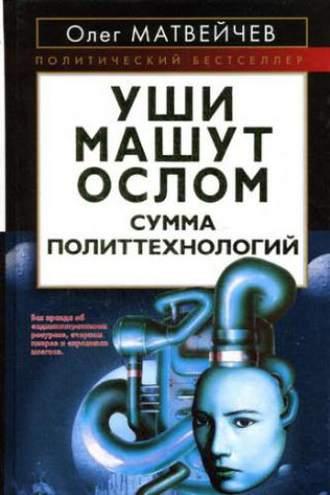 Олег Матвейчев, Уши машут ослом. Сумма политтехнологий