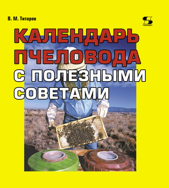 Владимир Титарев, Календарь пчеловода