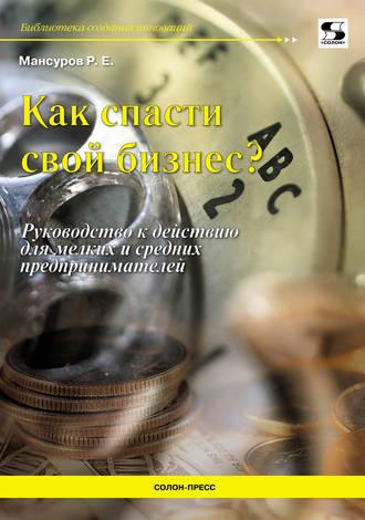 Руслан Мансуров, Как спасти свой бизнес? Руководство к действию для мелких и средних предпринимателей