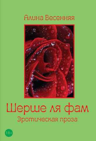 Алина Весенняя, Шерше ля фам (сборник)