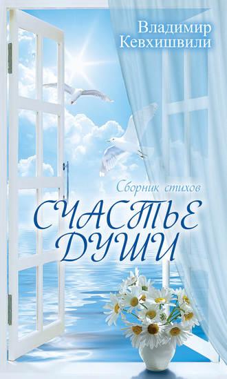 Владимир Кевхишвили, Счастье души