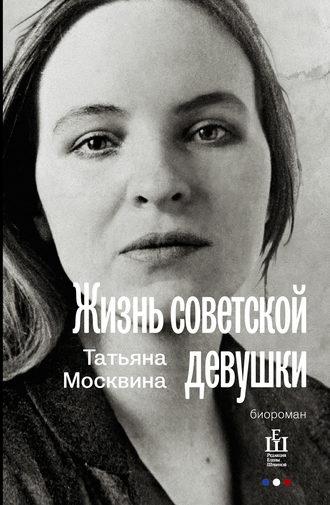 Татьяна Москвина, Жизнь советской девушки