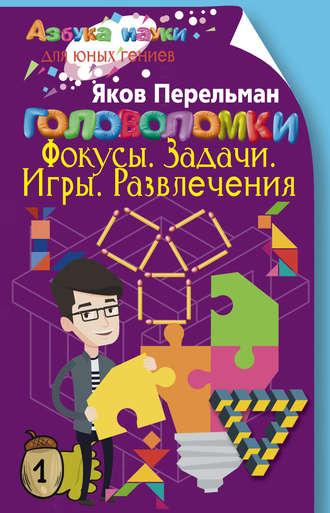 Яков Перельман, Головоломки. Фокусы. Задачи. Игры. Развлечения