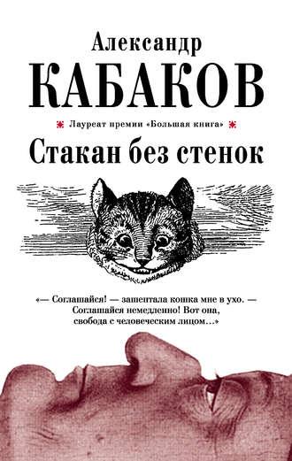 Александр Кабаков, Стакан без стенок (сборник)