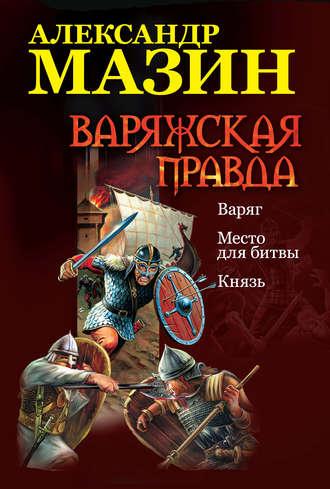 Александр Мазин, Варяжская правда: Варяг. Место для битвы. Князь