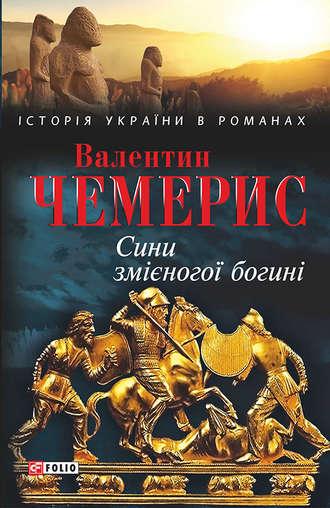 Валентин Чемерис, Сини змієногої богині