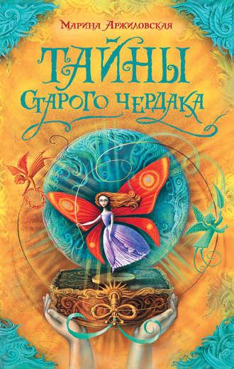 Марина Аржиловская, Тайны старого чердака