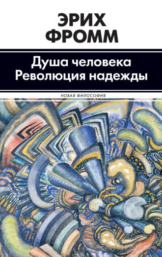 Эрих Фромм, Душа человека. Революция надежды (сборник)