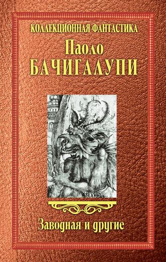 Паоло Бачигалупи, Заводная и другие (сборник)