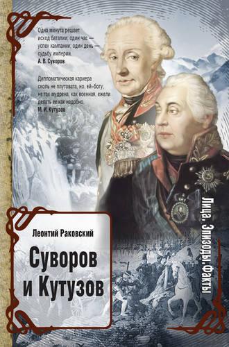 Леонтий Раковский, Суворов и Кутузов (сборник)