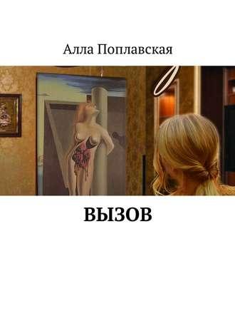Анна Леон, Вызов