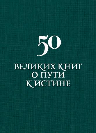 Аркадий Вяткин, 50 великих книг о пути к истине