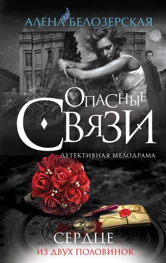 Алёна Белозерская, Сердце из двух половинок