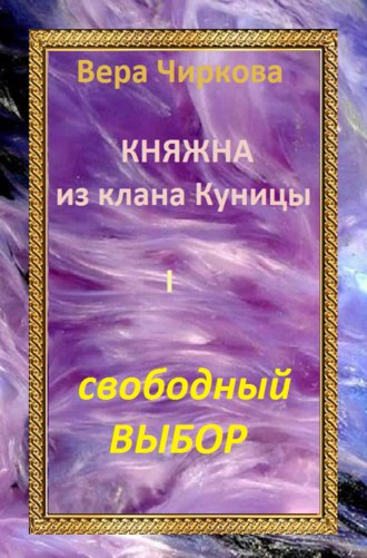 Вера Чиркова, Свободный выбор