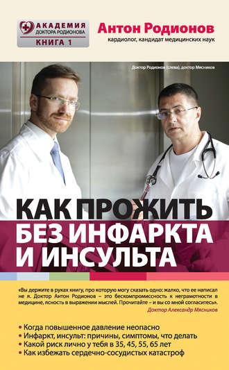 Антон Родионов, Как прожить без инфаркта и инсульта