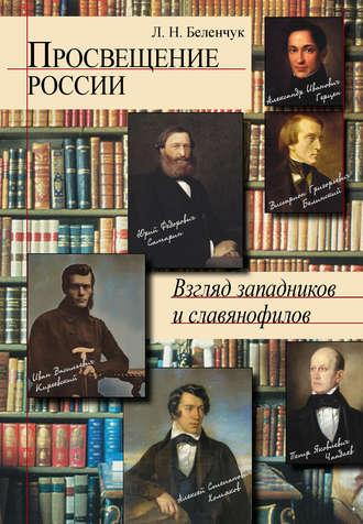 Лариса Беленчук, Просвещение России. Взгляд западников и славянофилов