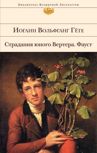 Иоганн Вольфганг Гёте, Страдания юного Вертера. Фауст (сборник)
