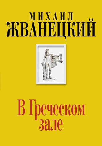 Михаил Жванецкий, В Греческом зале