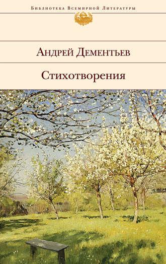 Андрей Дементьев, Стихотворения