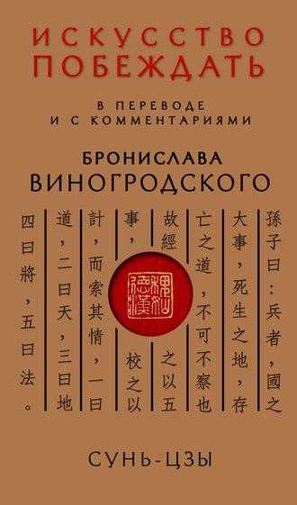 Сунь-цзы, Искусство побеждать. В переводе и с комментариями Бронислава Виногродского