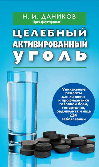 Николай Даников, Целебный активированный уголь