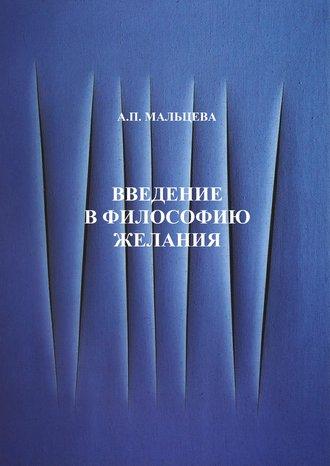 Анжела Мальцева, Введение в философию желания