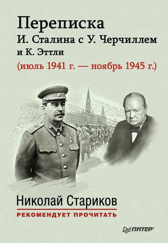 Е. Власова, Переписка И. Сталина с У. Черчиллем и К. Эттли (июль 1941 г.– ноябрь 1945 г.)