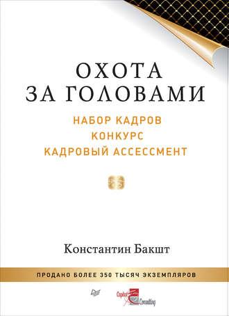 Константин Бакшт, Охота за головами. Набор кадров, конкурс, кадровый ассессмент