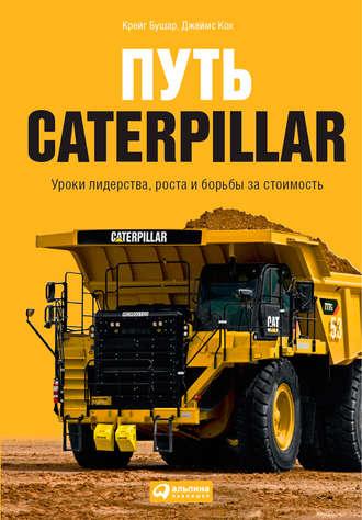 Крейг Бушар, Джеймс Кох, Путь Caterpillar. Уроки лидерства, роста и борьбы за стоимость
