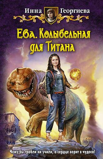 Инна Георгиева, Ева. Колыбельная для Титана
