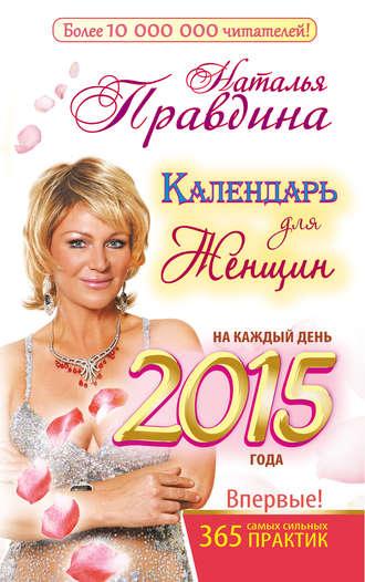 Наталия Правдина, Календарь для женщин на каждый день 2015 года. 365 самых сильных практик