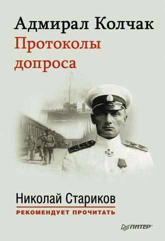 Николай Стариков, Адмирал Колчак. Протоколы допроса