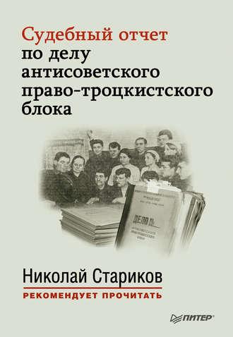 Сборник, Судебный отчет по делу антисоветского право-троцкистского блока