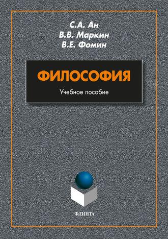 С. Ан, В. Маркин, Философия