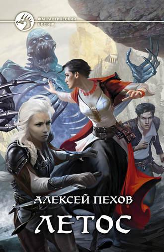 Алексей Пехов, Летос