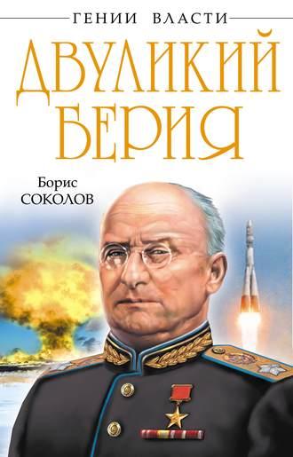 Борис Соколов, Двуликий Берия