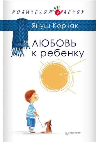 Януш Корчак, Любовь к ребенку
