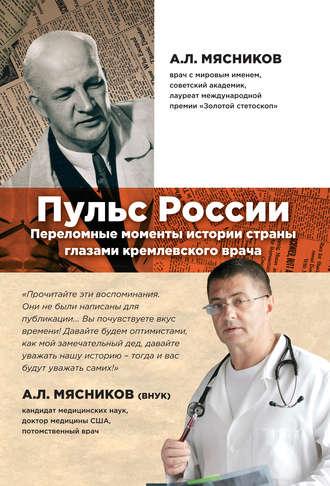 Александр Мясников, Пульс России: переломные моменты истории страны глазами кремлевского врача