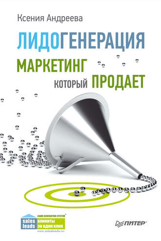 Ксения Андреева, Лидогенерация. Маркетинг, который продает