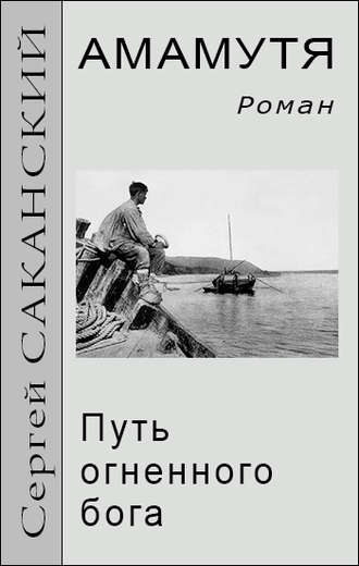 Сергей Саканский, Амамутя. Путь огненного бога